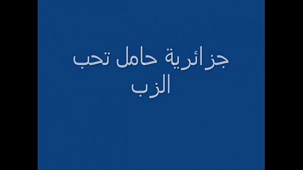 arab algerian pregnant ??????? ???? ???