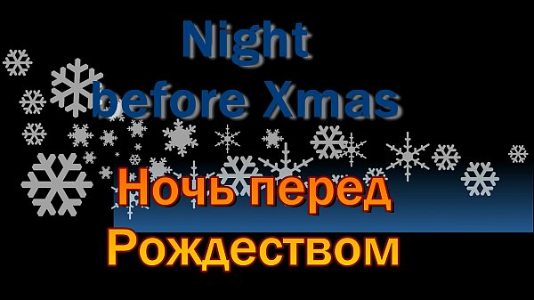 Night before xmas 2
